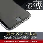 iPhone7/8  iPhone7/8 Plus iPhone6s ���饹�ե���� iPhone6s Plus iPhone6 iPhone6 Plus iPhone5s �ե���� Sony Xperia Z3 Compact Xperia Z4