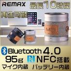 ショッピングbluetooth Bluetooth4.0スピーカー NFC ワイヤレス ポータブルスピーカー ステレオスピーカー ハンズフリー通話可能 スマートフォン 2色