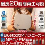 Bluetooth4.1スピーカー FMラジオ機能 NFC ワイヤレス ポータブルスピーカー ステレオスピーカー ハンズフリー通話可能 スマートフォン 4色