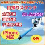 Yahoo!安もんやセルカ棒 自分撮り iPhone4 iPhone5 iPhone5S iPhone5c iPhone6 iPhone6プラス 【自撮り棒 スティック 】【設定や充電不要】セルカ棒 固定ホルダー