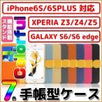 iPhone6s iPhone6 iPhone6 Plus iPhone5s ケース 手帳型 エクスペリア xperiaZ5 Z4 Z3 GALAXY S6edge S6 アイフォン6s プラス ギャラクシー S6 S6エッジ カバー