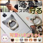 ショッピングスマホ スマホ リング スタンド ホルダー 落下防止 リング 指輪型 送料無料 かわいいカートゥーン ニャチャン 猫  iPad iPhone7