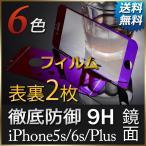 iPhone6s ガラスフィルム iPhone6 ガラスフィルム iPhone ガラスフィルム iPhone6s iPhone6s Plus iPhone6 iPhone6 Plus