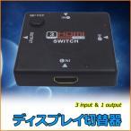 【HDMIセレクタースイッチ1080p対応】3系統入力対応の小型HDMI切替器!3入力1出力の「ミニHDMI切替器」(ブルーレイ機器/PS3/torneなど対応)