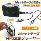カセットテープ MP3変換プレーヤー USBタイプ カセットテープ デジタル化 コンバーター 変換 音楽 パソコン不要 カセットテープ