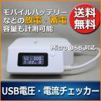 【USB 電流電圧チェッカー】 多機能USB電流電圧チェッカー USB電圧測定器 電流チェッカー 電流計 電流/電圧チェッカー USB 簡易 バッテリーチェッカー