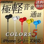 ショッピングイヤホンジャック iPhone イヤフォン イヤホン スマホ スマートフォン 高音質 リモコン かわいい イヤホンジャック マイク 内蔵 おすすめ 全5色
