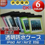 防水 ケース iPad Air/Air2 防水ケース 携帯 防水ケース 防水ポーチ スマホ 防水ケース スマートフォン アームバンド カメラ ケース 防水 ケース