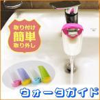 ウォーターガイド 小さい子供の手洗い補助具 手洗い補助 子ども用 便利グッズ 蛇口 送料無料