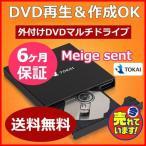 新品・USB 2.0 外付けdvdドライブ・外付け dvd光学ドライブ・MAC OS&Windows7&Windows8対応/ポータブル/DVDマルチドライブ