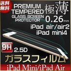 iPad mini、iPad Air、iPadラスフィルム 9h 液晶保護