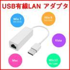 USB2.0対応 有線LAN変換アダプター USBからRJ-45転換 Windows XP・Windows 7・Windows8・Windows Mac対応