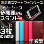 iPhone6s iPhone6 iPhone6 Plus iPhone5s ケース 手帳型 エクスペリア xperiaZ5 Z4 Z3 GALAXY S6edge S6 アイフォン6s プラス