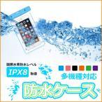 スマホ 防水 ケース iPhone6 6Plus 5 5s 5c 4 4s ANDROID GALAXY XPERIA カバー スマートフォン ブルー グリーン オレンジ ピンク 海 プール