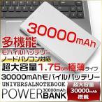 クーポン利用で800円OFF♪ モバイルバッテリー 超大容量 30000mAh iphone7 iphone7Plus iphone6s iphone6 Plus スマホ タブレット 各種ノートパソコン