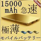 モバイルバッテリー 大容量 薄型 軽量 usb 充電器 15000mAh アルミボディ 急速充電 2.4A 2台同時充電 iPhone6s