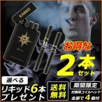 電子タバコ 喫煙 電子たばこ 電子煙草 電子タバコ 禁煙 節煙 【選べるリキッド6本プレゼント】 KAREE社製 正規品K8 充電用ケース付き 日本語説明書付