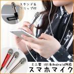 スマホ用 カラオケ ミニ マイク スマートフォン マイク iPhone6s iOS&Android 両方対応 クリップ スタンド 卓上 3.6mmプラグマイク