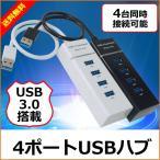 USBハブ 4ポート USB3.0対応 省エネ 節電 増設 USB 電源 バスパワー LED  送料無料