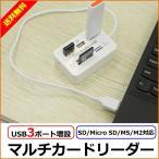 SDカードリーダー USBカードリーダー SDメモリーカードリーダー MicroSD SD SDHC TF