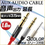 ステレオミニプラグオーディオケーブル/音声ケーブルiPhone / iPod / iPad /スマートフォン 車載AUX IN連接ケーブル 1M 全3色