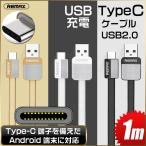USB TypeC 充電ケーブル Apple MacBook 12インチ Nexus 5X、ChromeBook Pixel、Nokia N1に対応/新しいUSB-Cポート/USB Type-C 機器対応 送料無料