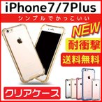 iPhone7 ケース iPhone8 ケース iPhone7 Plus iPhone8 Plusケース 耐衝撃