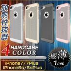 iPhone7 ケース  iPhone7Plus ハードケース アイフォン7 カバー iPhone 7 Plus 6s Plusアイフォン 7 メンズ レディース シンプル 送料無料