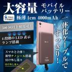 モバイルバッテリー 大容量 超軽量 防災 4000mAh 薄型 スマホ 充電器 防災 iPhone7 iPhone7Plus  iPhone6s plus