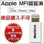 単品購入不可★ライトニング変換アダプタ iPhone7 iPhone6s iPad mini iphone ライトニング 高耐久 MicroUSBライトニング変換アダプタ MFi認証