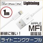 ライトニングケーブル iPhone 認証 充電 ケーブル アイフォン Apple 純正 コード lightning 充電器 アップル for iPhone x/8/8plus/7/7plus/6s/6splus/SE/ipad