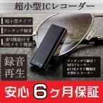 ボイスレコーダー ICレコーダー 16GB USB 録音機 超小型 超薄型 軽量 大容量 長時間録音 再生 送料無料