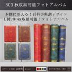 アルバム 写真入れ フォトアルバム 大容量 赤ちゃん L判 300枚 4色 送料無料