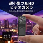 ドライブレコーダー ビデオカメラ 超小型 フル HD 動体検知 赤外線 ドラレコ 防犯 モ…