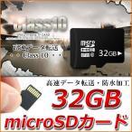 microSDカード マイクロSD microSDHC 32GB TF カード データ安全・高速転送【メール便対応・送料無料】