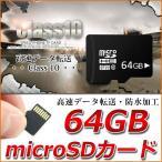 microSDカード マイクロSD microSDHC 64GB TF カード データ安全・高速転送【メール便対応・送料無料】