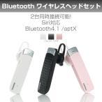 iPhone イヤフォン ヘッドセット Bluetooth 4.1
