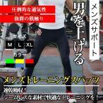 メンズ スポーツタイツ 伸縮性 吸汗速乾 アンダーウェア スポーツインナー トレーニング ジョギング