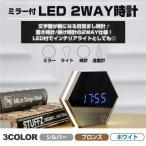 デスクライト デスクスタンド LED デスクライト ミラー付LED 2WAY時計 目覚まし時計 卓上ライト ledライト 学習机 アンティーク 目に優しい レトロ 送料無料