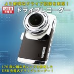 ドライブレコーダー ドラレコ 送料無料 超広角170度 簡単フルHDドライブレコーダー 高画質 1080P WDR Gセンサー