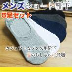 短襪 - ソックス メンズ 5足セット 男性用 靴下 くつした 脱げにくい滑り止め付 薄い 5色 夏用 夏 薄い靴下 送料無料