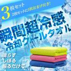 熱中症対策 冷えタオル 冷却 冷感 タオル 3枚セット ひんやりタオル 父の日 冷却タオル タオル おすすめ uvカット ネッククーラー アイスタオル