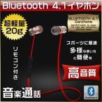 Bluetooth イヤフォン ワイヤレス