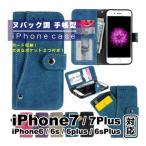 iphone7 ケース 手帳型 iphone 7 plus スマホケース iphone6s 6plus 7plus 6 メンズ iphone5s SE カバー レザー おしゃれ 財布 横 ハード 耐衝撃 カード収納