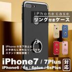 iphone7 ケース リング スマートフォン ケース iPhoneケース 保護 スマートフォン ハード スタンド 指 輪っか 送料無料