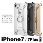 iphone7 バンパー ケース リング 耐衝撃 ハード スタンド スマートフォン ケース iPhoneケース 保護 スマートフォン 送料無料