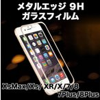 iPhone7/8 iPhone7/8 plus iPhone6s iPhone6 plus iPhone6s plus �ե���� ���� ���饹 �᥿�륨�å� 9H �ݸ�ե���� iPhone7/8 �ե���� �������饹