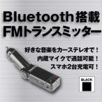 Bluetooth搭載 FMトランスミッター 携帯充電器 車 スマホ充電可能 通話可能 マイク内臓 iPhone シガーソケットへ挿入 カー用品