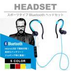 Bluetooth イヤフォン イヤホン ブルートゥース ワイヤレス スポーツ イヤホン マイク iphone 選べる5色