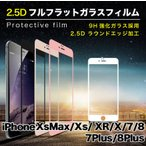 iPhone X iPhone8 iPhone8 plus iPhone7 iPhone7 plus iPhone6 iPhone6s iPhone6 plus iPhone6s plus アイフォン ガラスフィルム 全面 強化 9H